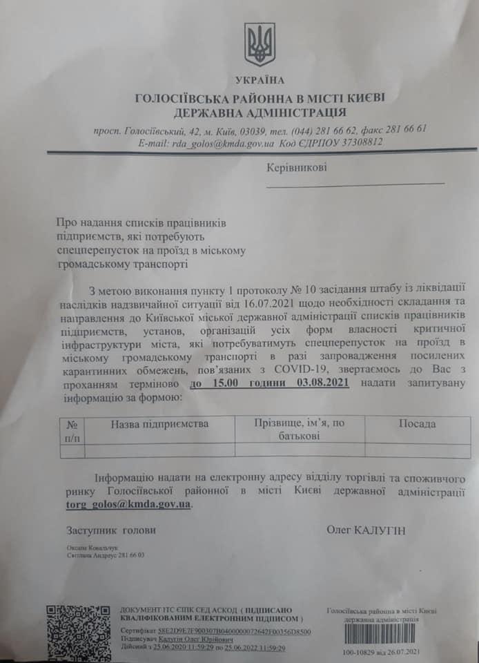 Новый локдаун в Украине запланирован на конец августа