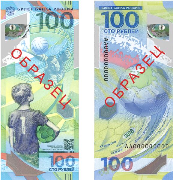Нацбанк Украины запретил принимать посвященную ЧМ-2018 100-рублевую банкноту из-за карты РФ сКрымом