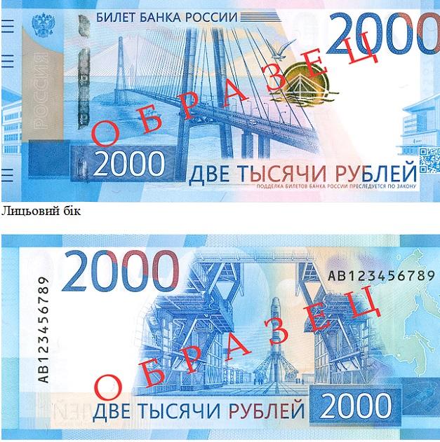 В Украине запретили еще одну рублевую купюру и монету РФ - фото 4