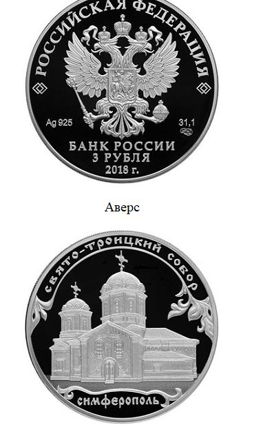 В Украине запретили еще одну рублевую купюру и монету РФ - фото 3
